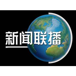 中央台新闻联播前广告代理公司价目表