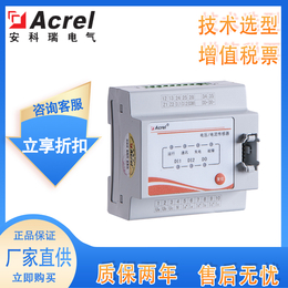 厂家安科瑞消防电源监控模块AFPM3-2AVM
