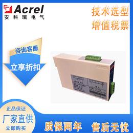 安科瑞直流电压传感器ACTDS-DV