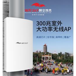 A703无线室外大功率POE户外WIFI覆盖户外WiFi基站