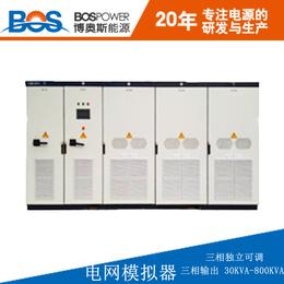博奥斯厂家直销电网模拟器30KVA