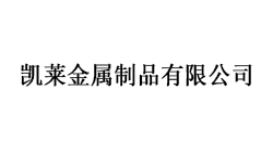 宁波凯莱金属制品有限公司