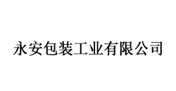 鞍山永安包装工业有限公司