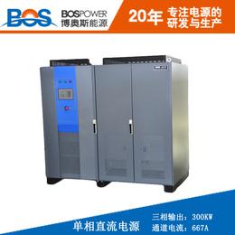 博奥斯厂家直销单向直流电源300KW价格优惠