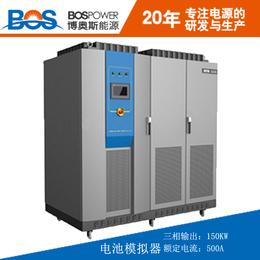 博奥斯厂家直销电池模拟器300KW价格优惠
