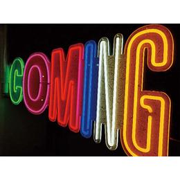福州网红霓虹灯-福州金柯广告标识公司-福州网红霓虹灯费用