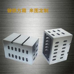 铸铁方箱 磁性方箱 铝镁方筒 方箱工作台系列 沧州华威