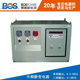 博奥斯厂家直销400HZ中频静变电源