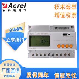 厂家供应安科瑞多功能电表 DTSD1352三相四线电能计量表缩略图