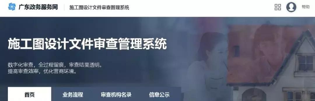 广东省厅:11月起,施工图审全部线上进行,不再受理纸质文件!