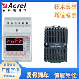 端子箱环网柜温控仪安科瑞WHD20R导轨式温湿度控制器