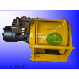 生产设计液压卷扬机液压卷扬机厂家元昇卷扬机0.8吨液压绞车