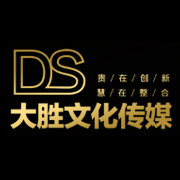 九江大胜文化传媒有限公司