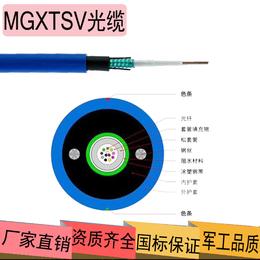 矿用光缆MGXTSV 煤安认证 下井阻燃专用光缆蓝色护套