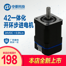 中菱科技供应42 57集成式一体化开环驱动步进电机