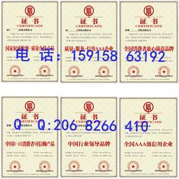 哪里可以申报申办中国名优产品证书需要什么资料