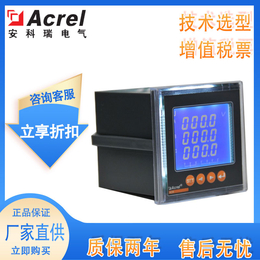 安科瑞ACR电能计量表 0.2级缩略图