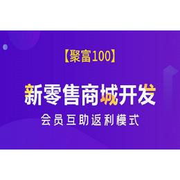 聚富100返利平台开发  聚富100新零售模式开发