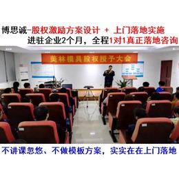 深圳如何优化公司股权架构-股权激励设计方案1对1咨询公司