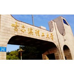 哈尔滨理工大学荣成校区缩略图