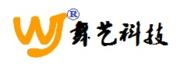 深圳市舞艺科技有限公司