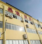 重庆晶潼电子有限公司