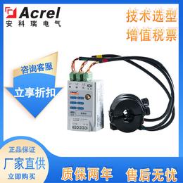安科瑞AEW100-D20X智慧环保分表计电监测模块
