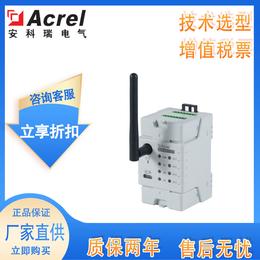 安科瑞ADW400-D10-4S环保电能监测模块