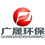 山东广晟环保科技有限公司