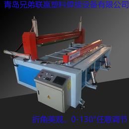PVC塑料板材折弯机PP板折角机青岛兄弟塑料板折弯机