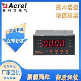 安科瑞ARD2-800低压出线柜电机保护器