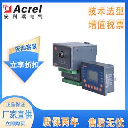 安科瑞ARD2F-800低压抽屉柜用马达保护器