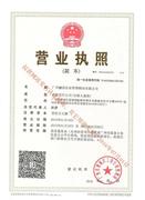 广州德信企业管理顾问有限公司