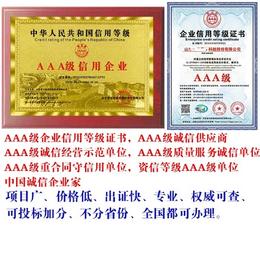 如何申报办理企业信用AAA评级证书