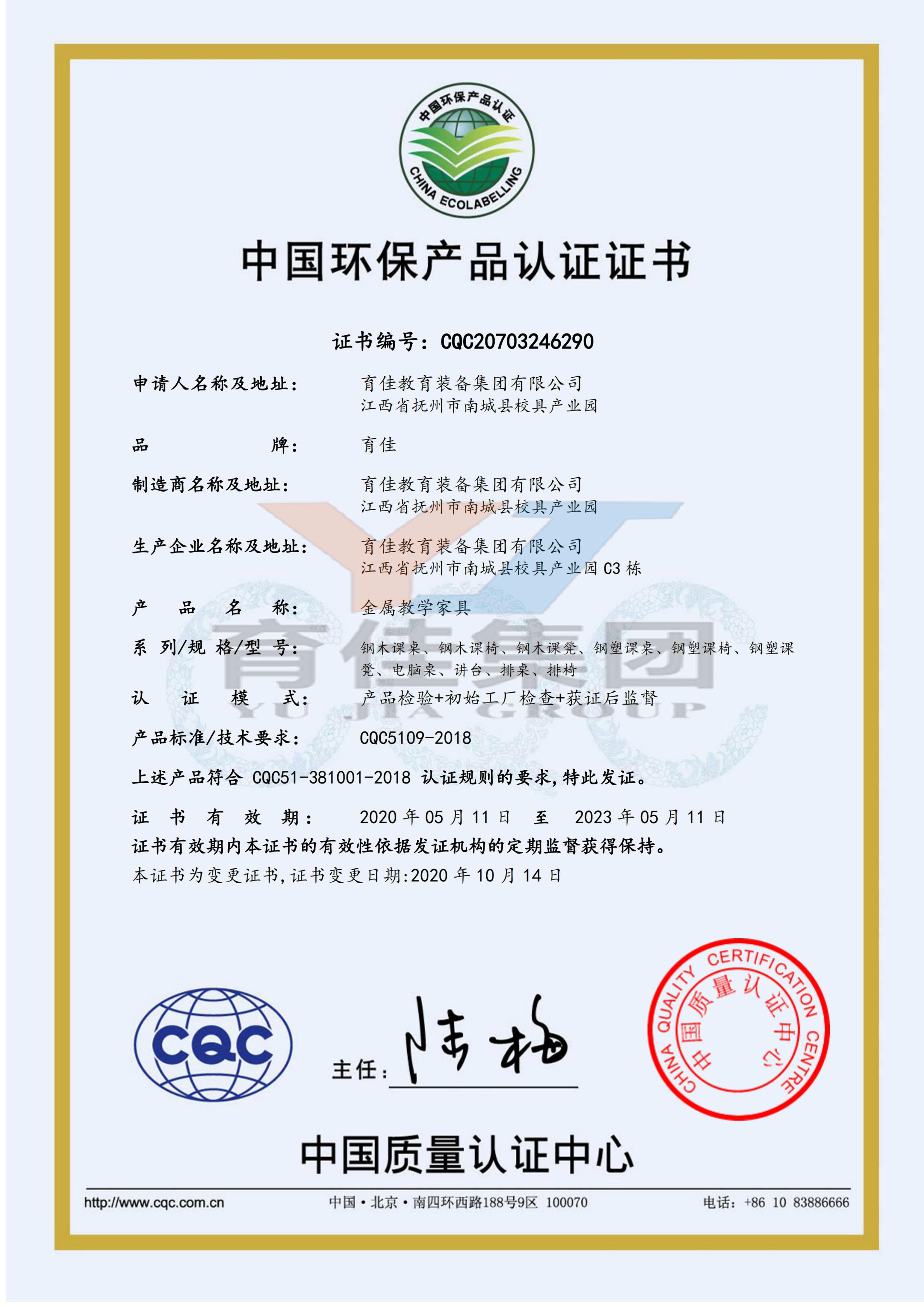 中國環保產品認證