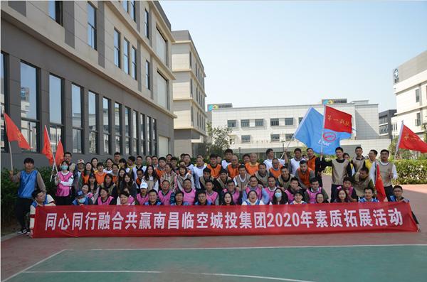 同心同行融合共赢——南昌临空城投集团2020年素质拓展活动