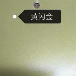 聚宝元粉末涂料 黄闪金 厂家直销  价格优惠