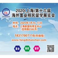 2020上海第十六届海外置业移民留学投资展览会【图】