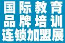 2020上海国际教育培训加盟展七月召开