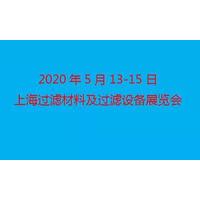 2020上海过滤材料及过滤qy8千亿国际展览会