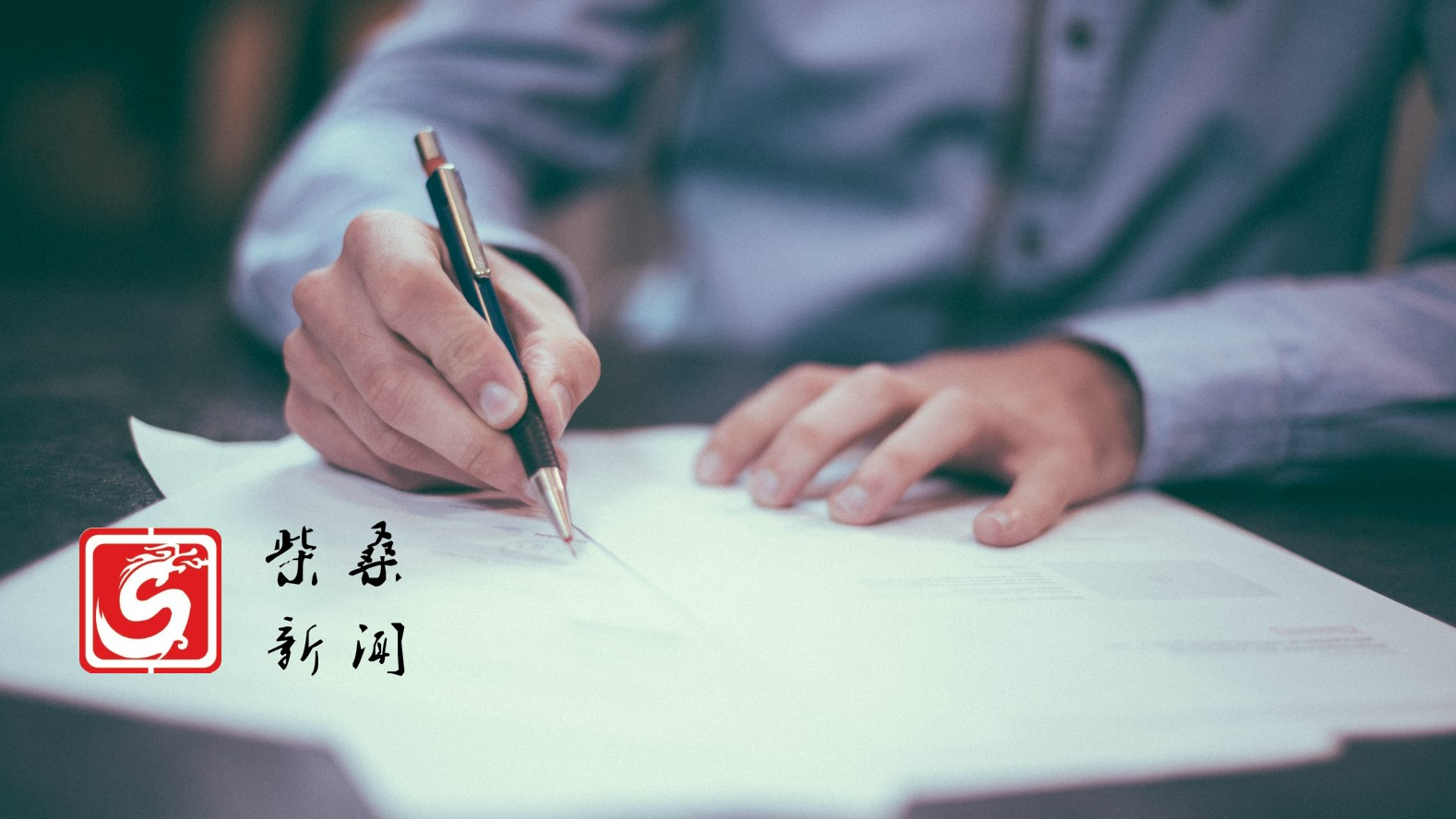 【柴桑新闻】我所汤雷律师受邀至九江市电子信息技术协会作《民法典》专题法制培训