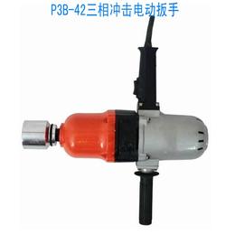 P3B-36电动扳手 大扭矩螺母扳手 选择好用的电动扳手