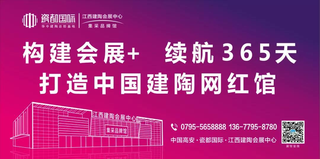 冠珠全岩板形象店落地江西建陶会展•集采品牌馆!