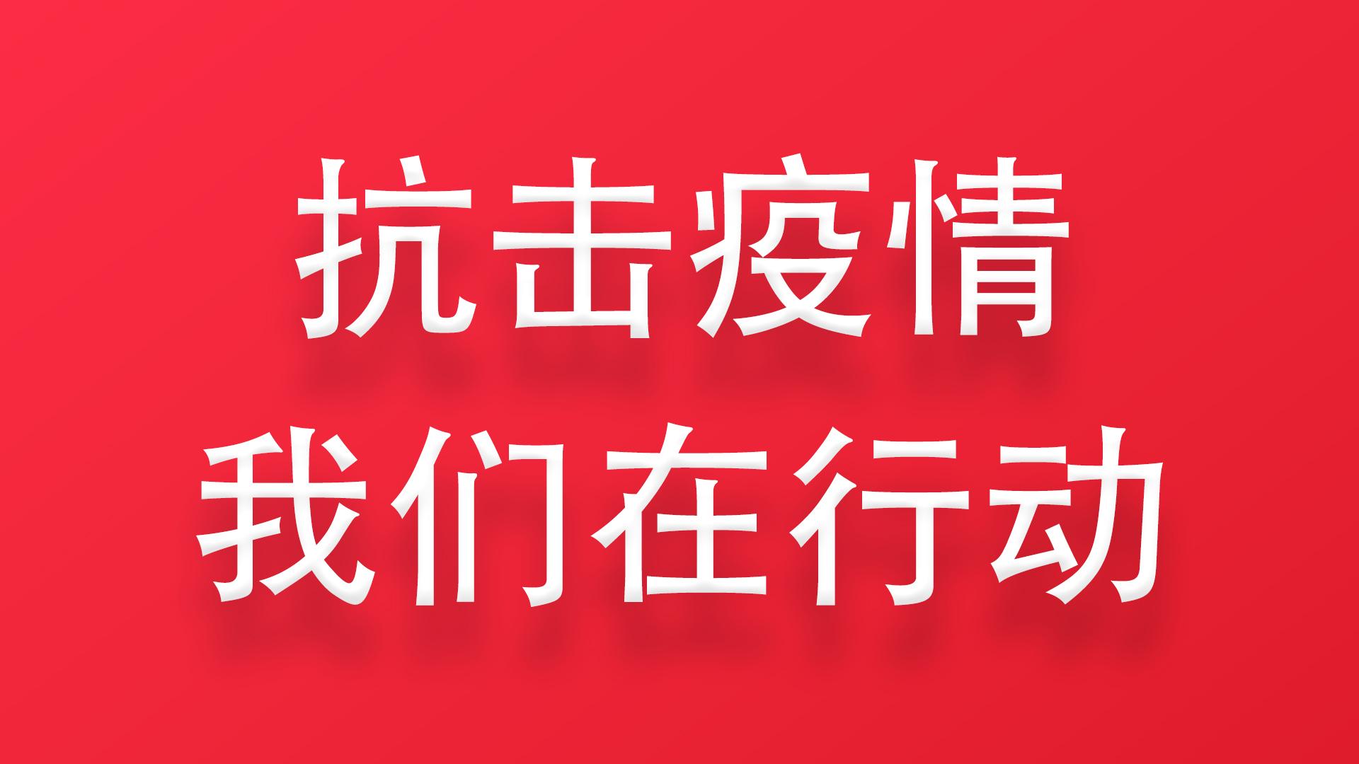 【柴桑党建】抗击疫情 我们在行动——江西柴桑律师事务所紧急筹集1000个防护口罩驰援八里湖街道办事处