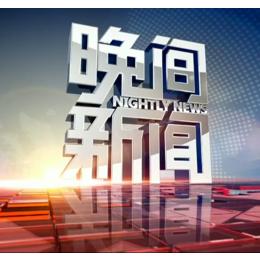 供应2020年CCTV-1央视1套晚间新闻栏目广告价格
