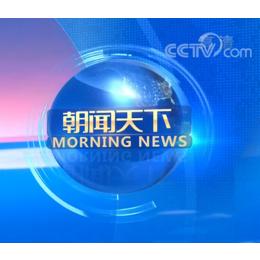 供应2020年投放CCTV-朝闻天下栏目广告价格表-中视海澜