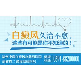 漳州老年人祛除白斑手术费用多少钱  去白斑费用贵不贵
