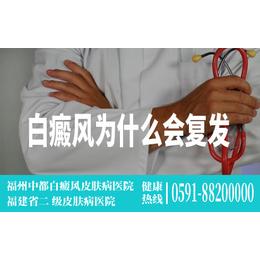 武夷山老年人祛除白癜风手术费用多少钱  诊疗白斑的费用多少