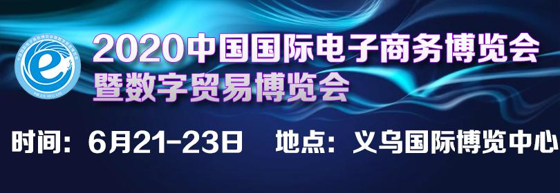 2020中国国际电子商务博览会 411电商大会