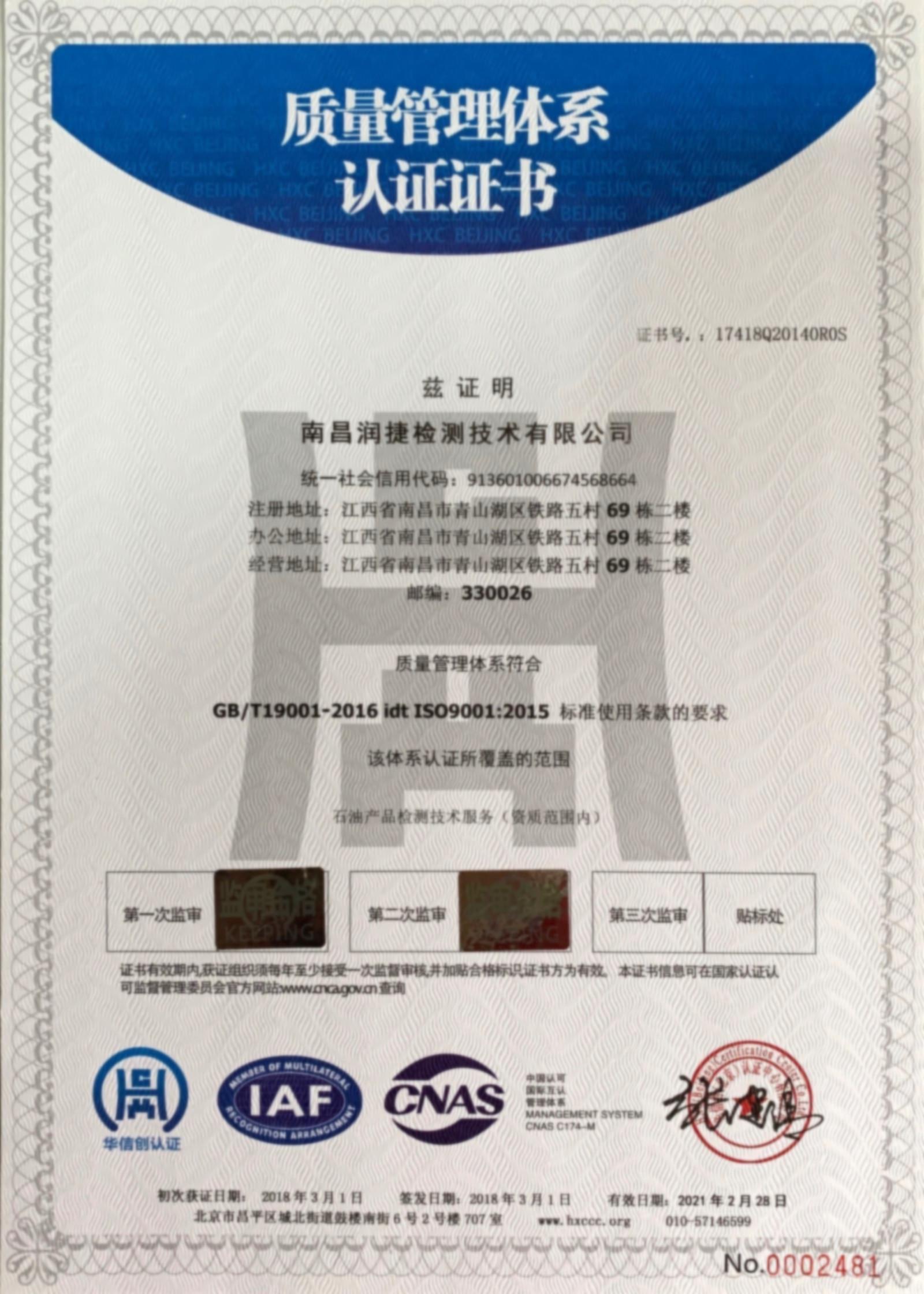ISO 9001证书(中文)